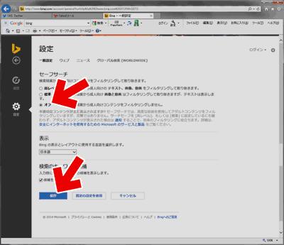 BingのTOPページ