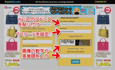 FreeBitco.inの登録方法