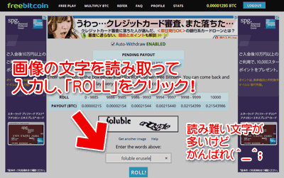 FreeBitco.inの遊び方:認証とROLL