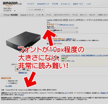 Amazonのフォントが小さすぎる