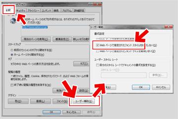 Windows7のIE11-フォント解決策の図