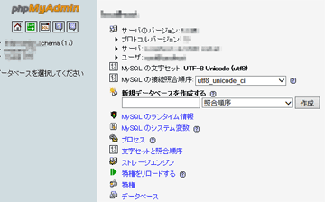 phpMyAdminの管理画面