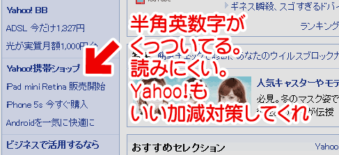 Yahoo! トップページの半角太字が読みにくい