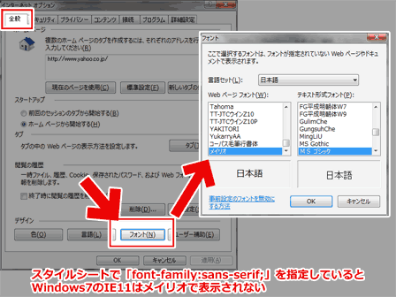 Windows7のIE11