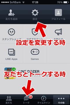 LINEの設定画面へのアクセス