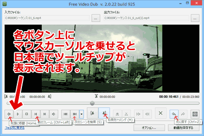 FreeVideoDubの使い方