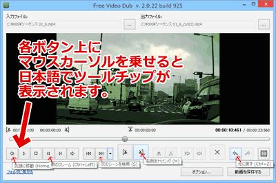 FreeVideoDubの使い方