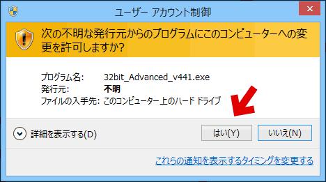 コンピュータの変更の許可