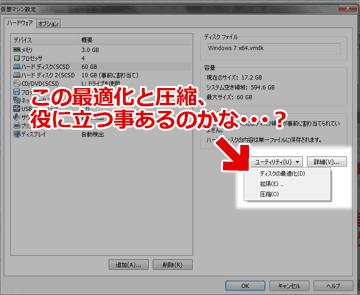 「仮想マシン設定の編集」上のDisk圧縮は効果なし