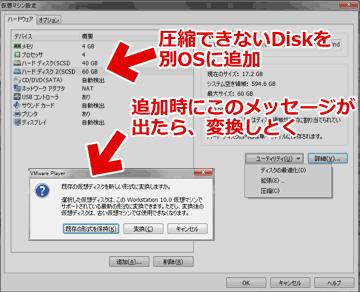 別の仮想PCを作成し、そこにDiskをマウント