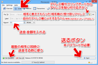 Send(送金)画面