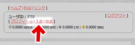 コインの入金方法