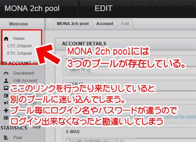 MONA 2ch poolの注意点