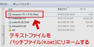 テキストファイルの拡張子を[.bat]に変更