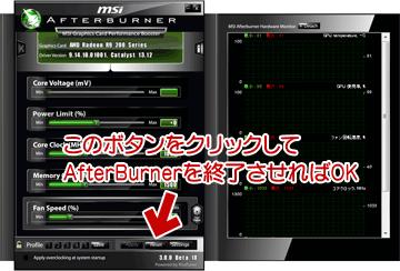 AfterBurnerの設定はリセット