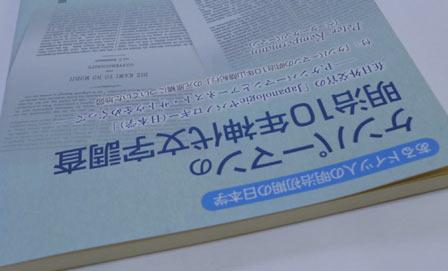 ケンパーマンの明治10年神代文字調査 ~あるドイツ人の明治初期の日本学~