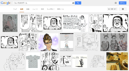Google画像検索「ジョン太夫セガール」