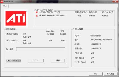 ATI Winflash起動画面
