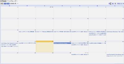 仮想通貨イベントカレンダー