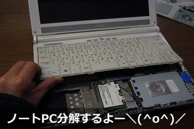 ノートPC分解するよー\(^o^)/