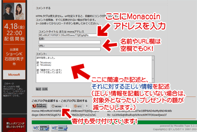 ルールとMonacoinアドレスを記載できる欄
