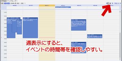 週表示にすると、イベントの時間帯を確認しやすくなります。