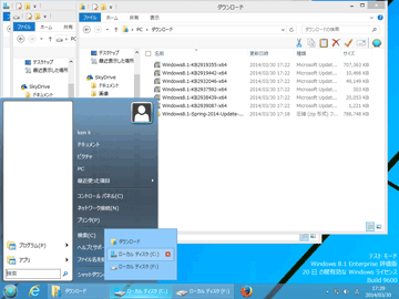 Windows 8.1 Update 1適用前