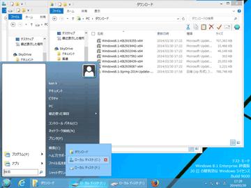Windows 8.1 Update 1適用前
