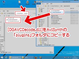 「DGAVCDecode.dll」をAviSynthのPluginsフォルダにコピー