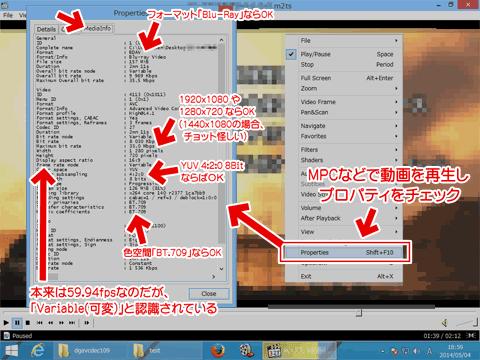 素材動画を再生し、どのようにPCに認識されているかをチェック