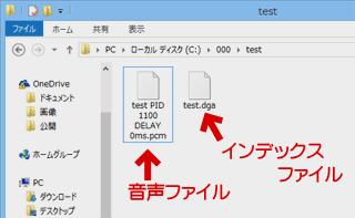 音声ファイルとインデックスファイルが作成