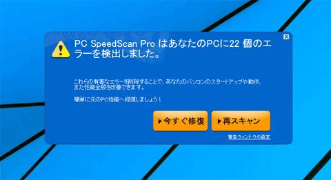 PC起動する度にこの画面