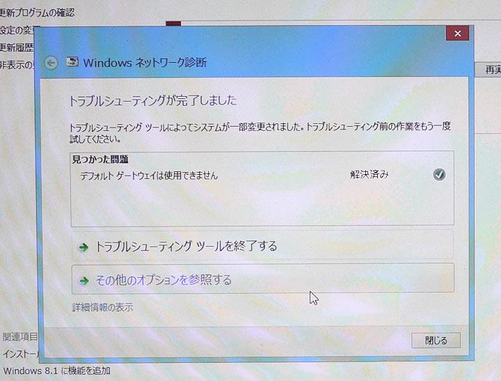 (駄文)Win8.1機で「Windows Updateする時」のみ「無線LANが切れる」謎 ...