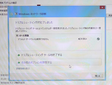 デフォルトゲートウェイは使用できません windows8.1