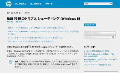 USB 接続のトラブルシューティング (Windows 8) | HP® サポート