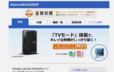 AtermWG600HP