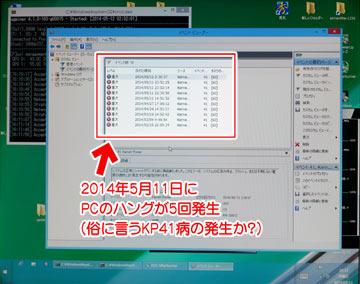 KP41病がWindows8.1マシンで発生