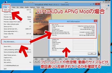 VirtualDub APNG Modの場合