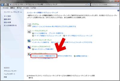 「Windows Updateで問題を解決する」をクリック