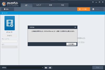 dvdfab hd decrypter期限切れ解除
