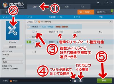DVDFab 9のコピー/カスタムの使い方