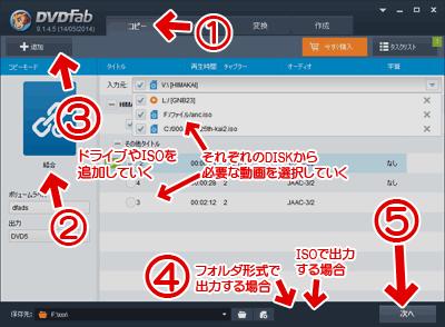 DVDFab 9でDVD・BDを1枚のDiscにまとめる方法