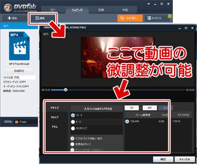 DVDFab 9のリッピング機能を使う場合