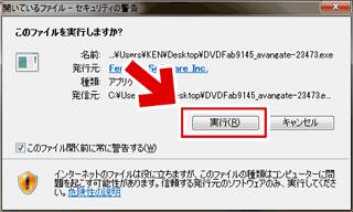 DVDFab 9のインストール方法1:セキュリティの警告