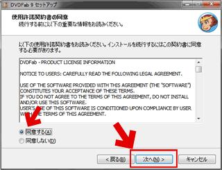 DVDFab9のインストール方法5:規約の確認
