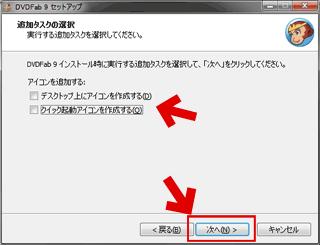 DVDFab9のインストール方法8:追加設定