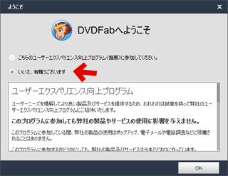 DVDFab9を試用する