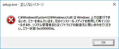 Windows上では実行できないか、エラーを含んでいます。