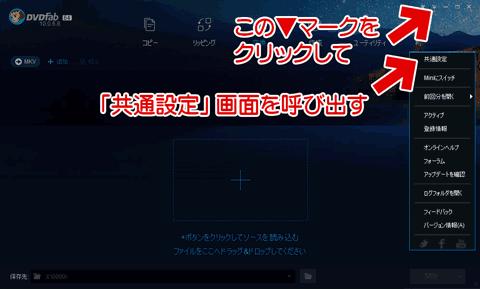 DVDFab 10の設定画面の呼び出し