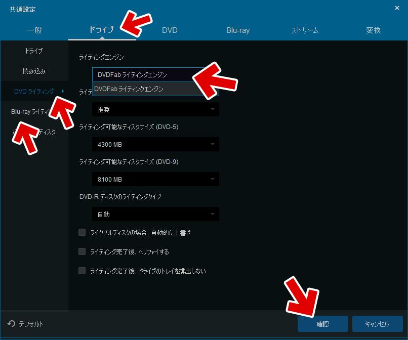 ライティングエンジンの設定変更